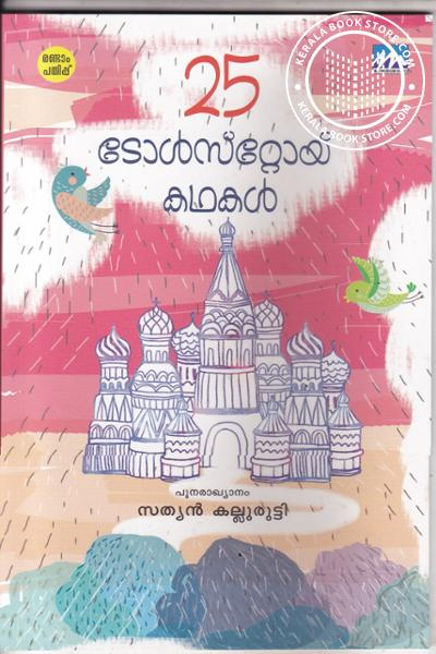 Cover Image of Book 25 Tolstoy Kathakal