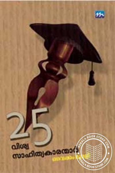 Cover Image of Book 25 വിശ്വസാഹിത്യകാരന്മാര്