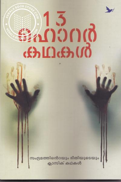 Cover Image of Book 13 ഹൊറര് കഥകള്
