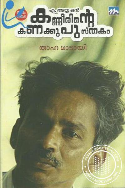 Cover Image of Book എ അയ്യപ്പന് കണ്ണീരിന്റെ കണക്കുപുസ്തകം