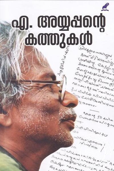 Cover Image of Book എ അയ്യപ്പന്റെ കത്തുകള്