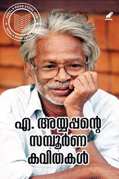 Cover Image of Book എ അയ്യപ്പന്റെ സമ്പൂര്ണ കവിതകള്