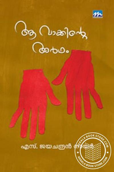 Cover Image of Book ആ വാക്കിന്റെ അര്ത്ഥം
