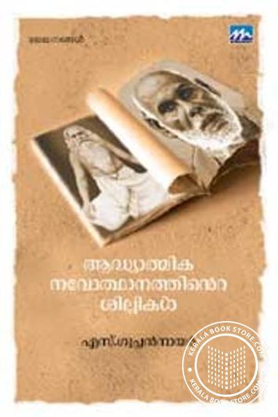 Cover Image of Book ആധ്യാത്മികത നവോത്ഥാനത്തിന്റെ ശില്പികള്