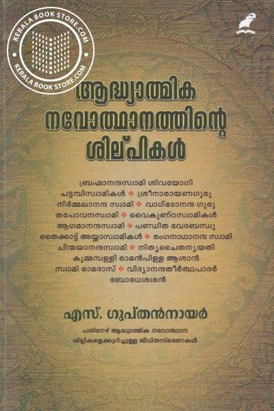 Cover Image of Book Aadhyathmika Navothanathle Silpikal