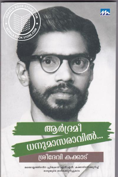 Cover Image of Book Aadramee Dhanumasaravil