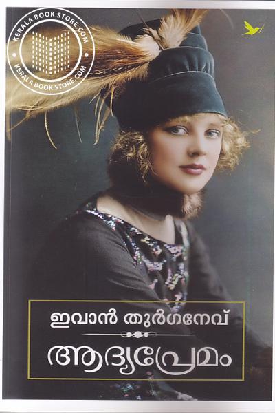 Cover Image of Book ആദ്യപ്രേമം