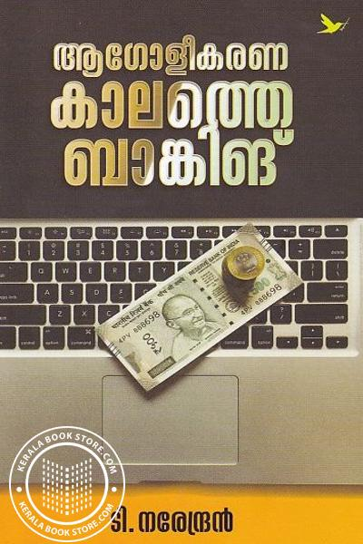 Image of Book ആഗോളീകരണ കാലത്തെ ബാങ്കിങ്