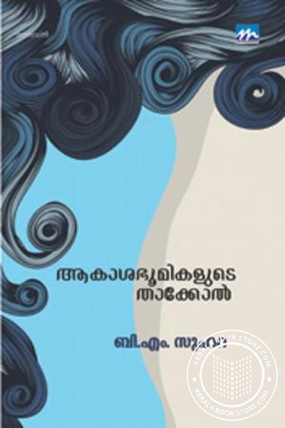 Cover Image of Book Aakashabhoomikalude Thakkol