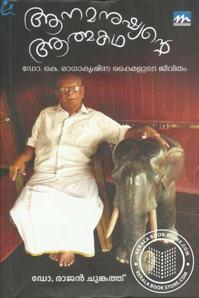 Cover Image of Book Aanamanushyante Athmakatha