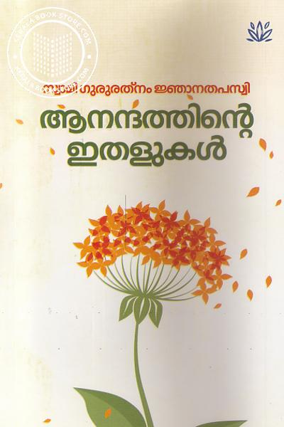 Cover Image of Book Aanandathinte Ithalukal