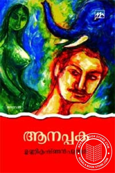 Cover Image of Book ആനപ്പക