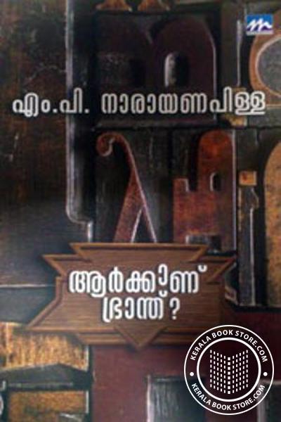 Cover Image of Book ആര്ക്കാണ് ഭ്രാന്ത്
