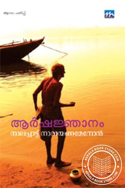Cover Image of Book Aarshajnanam