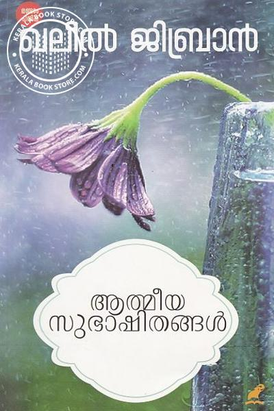 Cover Image of Book Aathmeeya Subhashithangal