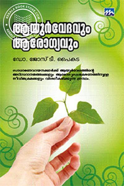 Image of Book Aayurvedavum Arogyavum