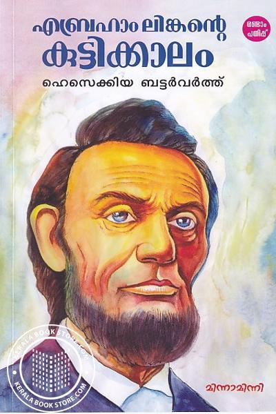 Cover Image of Book എബ്രഹാം ലിങ്കന്റെ കുട്ടിക്കാലം