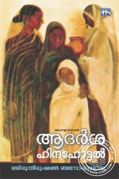 Cover Image of Book Adarsha Hinduhottel