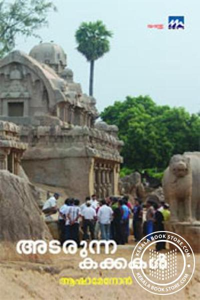 Cover Image of Book Adarunan Kakkakal