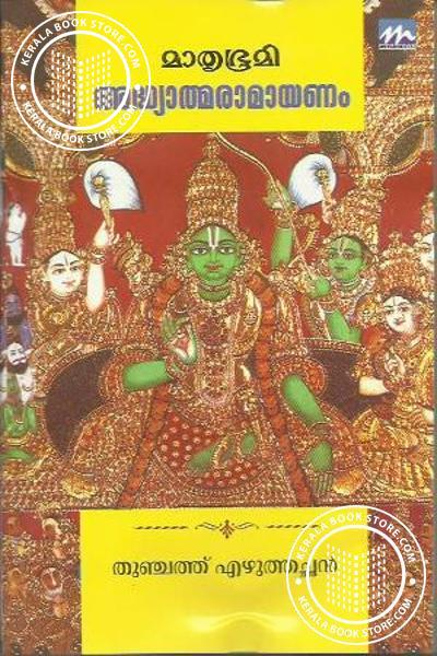 Cover Image of Book Addhyaathma Ramayanam