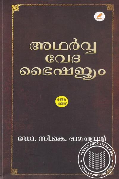 Cover Image of Book അഥർവ്വ വേദ ഭൈഷജ്യം