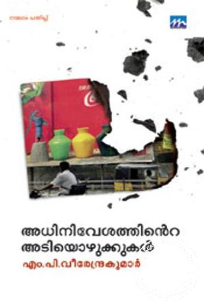 Cover Image of Book Adhiniveshathinte Adiyozhukkukal