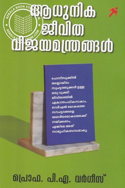 Cover Image of Book ആധുനിക ജീവിത വിജയമന്ത്രങ്ങൾ