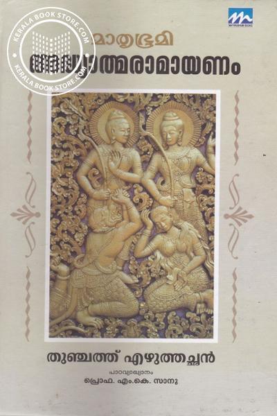 Cover Image of Book Adhyathma Ramayanam Vyakhyana Sahitham