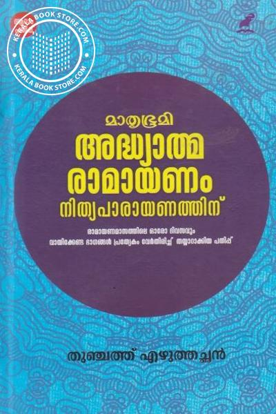 Cover Image of Book Adhyathmaramayanam Nithyaparayanathinu