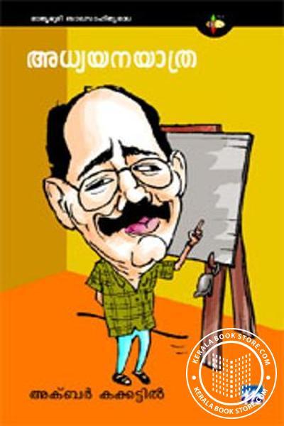 Cover Image of Book Adhyayanayatra