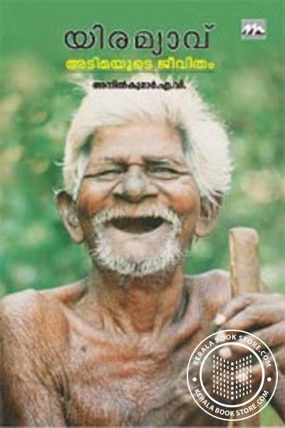 Cover Image of Book അടിമയുടെ ജീവിതം