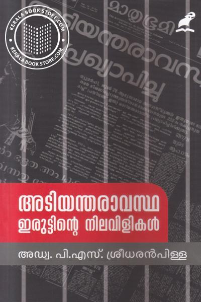 Image of Book AdiyantharavasthaIruttinte Nilavilikal
