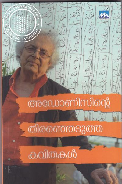 Cover Image of Book Adonisente Thiranjedutha Kavithakal