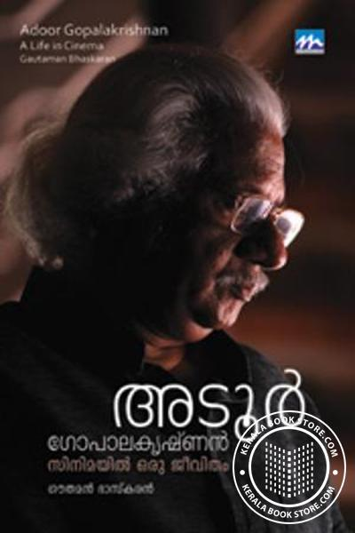 Cover Image of Book അടൂര് ഗോപാലകൃഷ്ണന് - സിനിമയില് ഒരു ജീവിതം