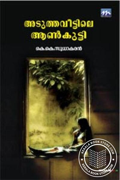 Cover Image of Book Aduthaveettile Aankutti