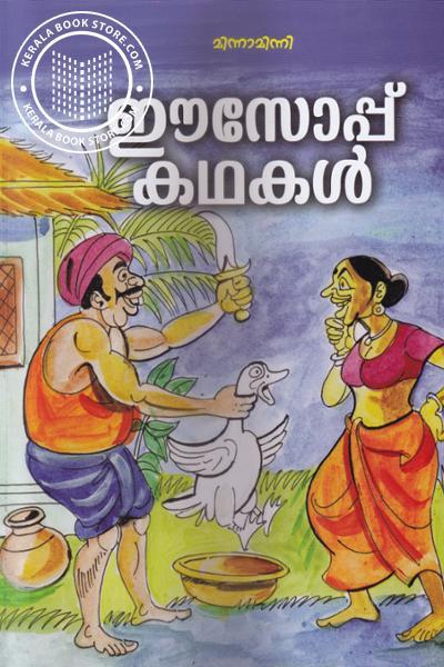 Cover Image of Book ഈസോപ്പുകഥകള്
