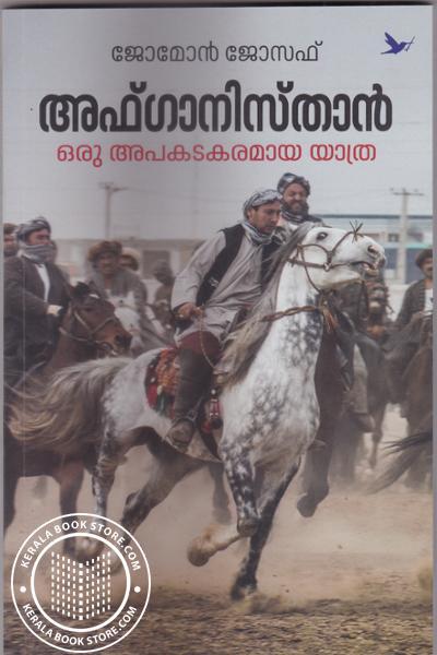 Cover Image of Book അഫ്ഗാനിസ്താന് - ഒരു അപകടകരമായ യാത്ര