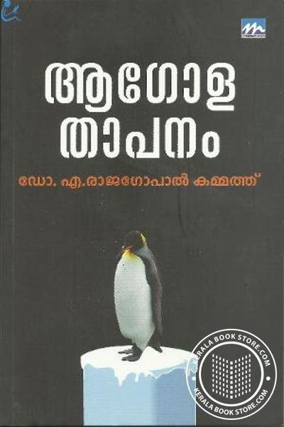 Cover Image of Book Agolathapanam