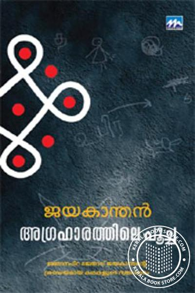 Cover Image of Book Agraharathile Poocha