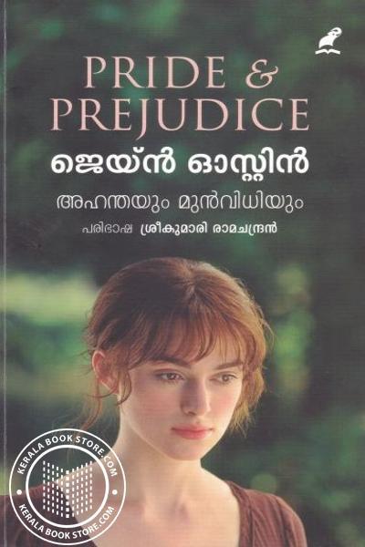 Cover Image of Book അഹന്തയും മുന്വിധിയും