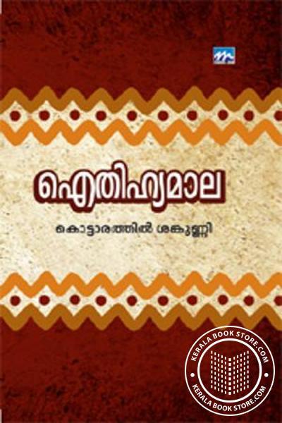 Cover Image of Book ഐതിഹ്യമാല- മലയാളം
