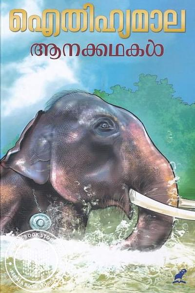 Cover Image of Book ഐതിഹ്യമാല ആനകഥകള്