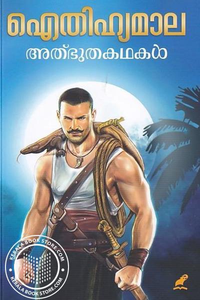 Cover Image of Book ഐതിഹ്യമാല അത്ഭുതകഥകള്