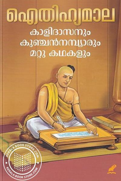 Cover Image of Book ഐതിഹ്യമാല കാളിദാസനും കുഞ്ചന് നമ്പ്യാരും മറ്റുകഥകളും
