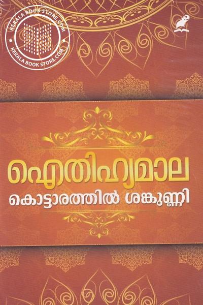 Cover Image of Book ഐതിഹ്യമാല - കൊട്ടാരത്തില് ശങ്കുണ്ണി