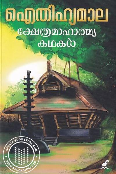 Cover Image of Book ഐതിഹ്യമാല ക്ഷേത്രമാഹാത്മ്യ കഥകള്