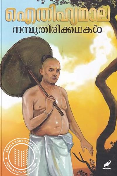 Cover Image of Book ഐതിഹ്യമാല നമ്പൂതിരിക്കഥകള്