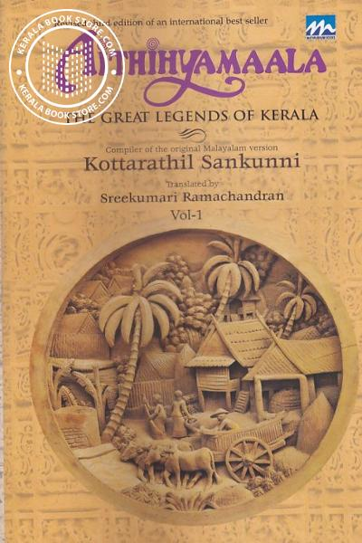 Cover Image of Book Aithihyamala -English-