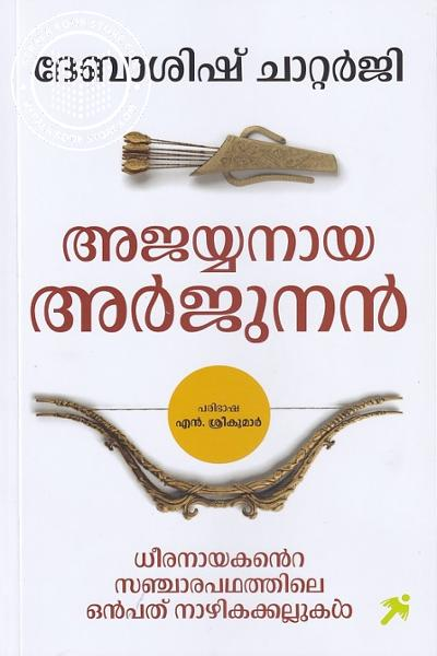 Cover Image of Book അജയ്യനായ അർജുനൻ