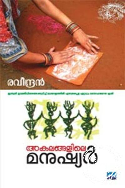 Cover Image of Book Akalangalile Manushyar
